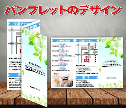 パンフレット作製いたします。