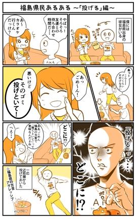 販促用・web記事用の漫画作成