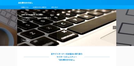 お仕事のかけはし.jpにてどんなものでも執筆致します。