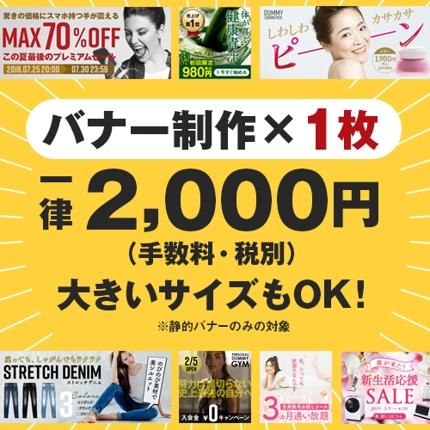 2000円 バナー制作(手数料・税別)