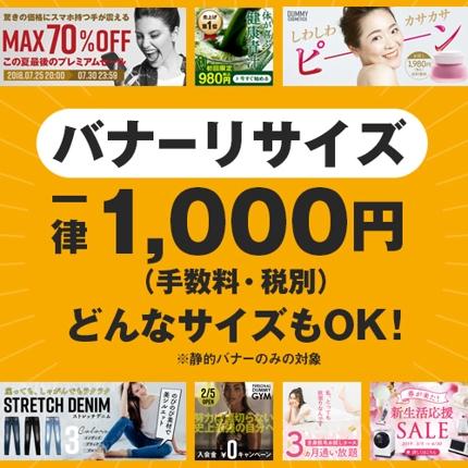 1000円 バナーリサイズ(手数料・税別)