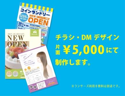 チラシ・DMデザイン片面¥5000で制作します!