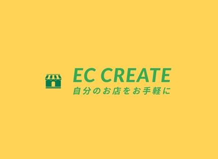 EC-CUBE通販サイトの構築