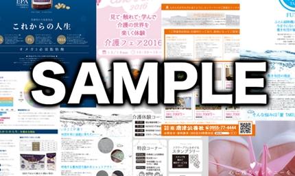 修正無制限!チラシデザイン〜データ入稿 B4サイズ両面13000円〜