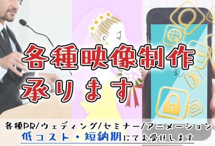 【映像編集】結婚式、PV、ロゴアニメ、セミナー、アニメーション、何もでやります!