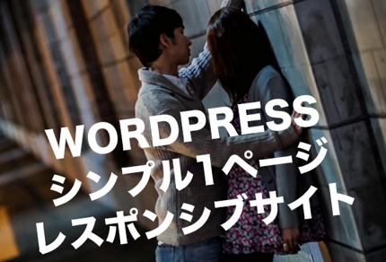 シンプル1ページ レスポンシブ対応サイト for WORDPRESS