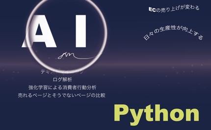 上場企業でのAI開発経験とデータサイエンスを!【 要件ヒアリングから定義まで 】