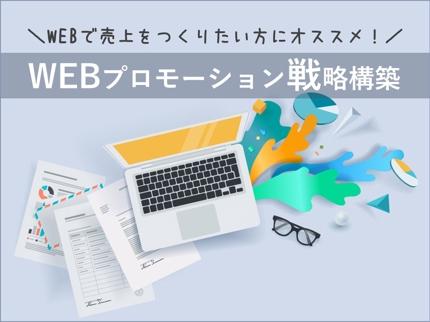 【WEBで売上を作りたい方にオススメ!】WEBプロモーション戦略構築