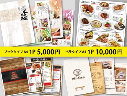 飲食店のプロが【オリジナルメニュー】のデザインをします。