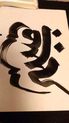 「梵字」を書きます。