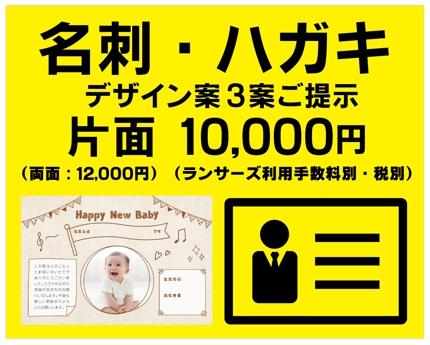 片面10,000円! クオリティ重視! デザイン案3案ご提示!