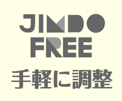 Jimdo Freeのヘッダ等の表示を調整します