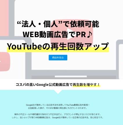 【+1000再生】YouTubeの再生回数を上げる・増やすためのWEB広告動画の運用!
