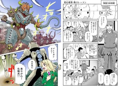 PR漫画/学習漫画/4コマ/ストーリー漫画/イラスト製作承ります(1/22価格改定)
