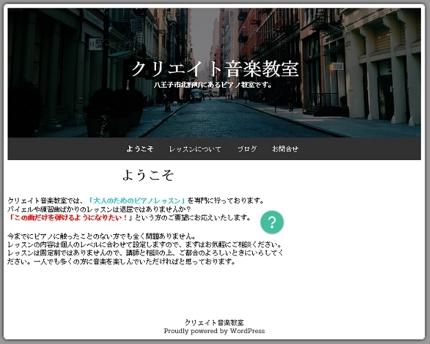 1000円で4ページまでWordPressを使ったWEBページを!