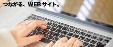 Webサイト制作/ワードプレス