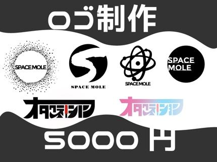 現役デザイナーが5000円でロゴ作成致します