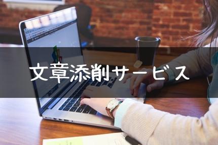 あなたの代わりにライターさんの文章添削を行います!1文字1円!