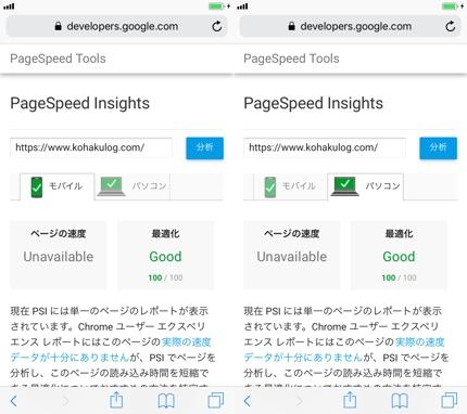 ワードプレスの表示速度改善及び高速化