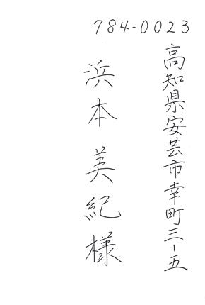 ボールペン・万年筆での宛名書き(約20枚)