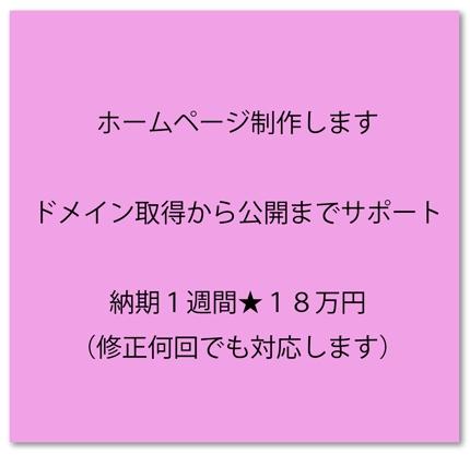 ホームページ制作★納期1週間★18万円★修正何回でも対応