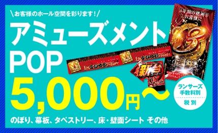 5,000円〜アミューズメントPOPでお客様の空間を彩ります。