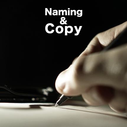 【ネーミング&コピーをセットでご提案】語れるネーミングとコピーをお望みのあなたに