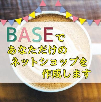 ネットショップ ECサイト BASE制作