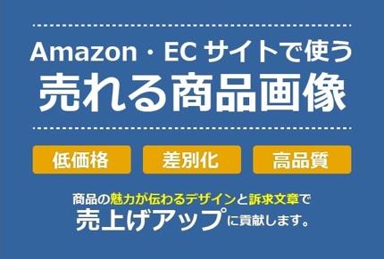 成約率18%も!AmazonやECサイトで使う「売れる商品画像」※ジャンル不問