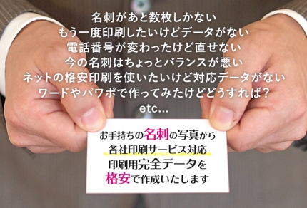 【格安】お手持ちの名刺の完全データ化(状態が悪くてもOK!)