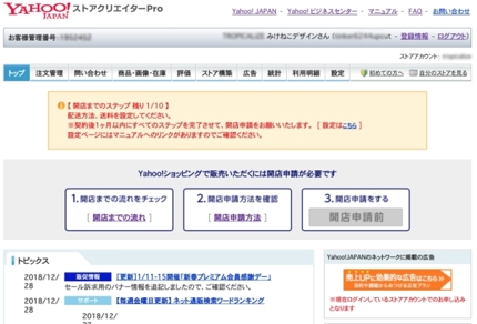 Yahooショッピング 開店申請を承ります