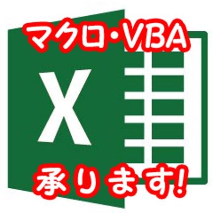 Excelマクロ・VBAで日々の煩雑な作業・ルーチンワークを自動化します!