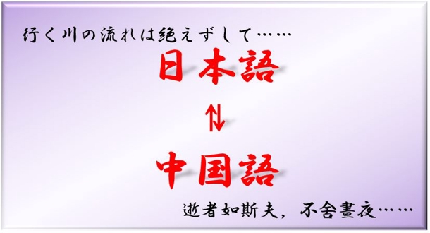 中国 語 翻訳