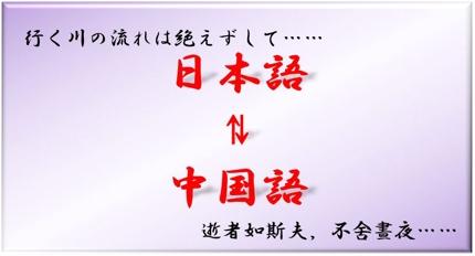 【言葉のプロが担当】日本語⇔中国語翻訳