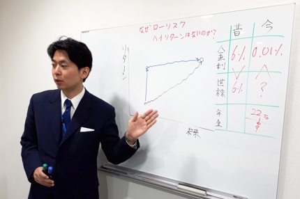 新入社員向け研修【確定拠出年金・資産形成・運用】セミナー