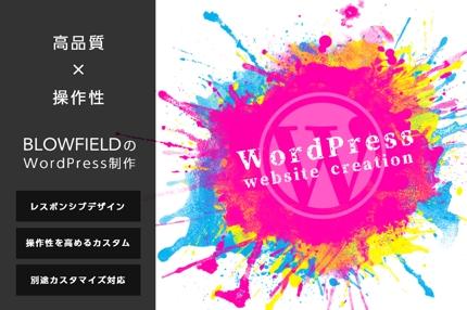オリジナルテンプレートにてWordPress制作!高品質×操作性重視!