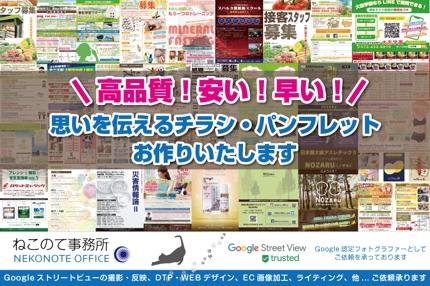 A4片面|チラシデザイン作成を5000円で承ります!