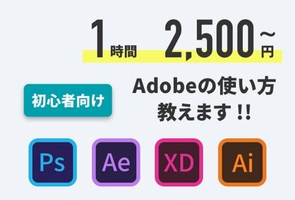 【初心者向け】Adobeの基本的な使い方教えます
