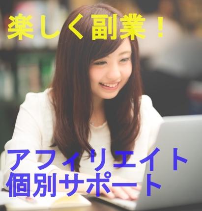 アフィリエイト個別サポート【数量限定:早期終了】