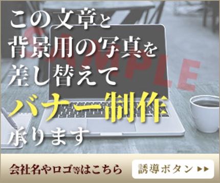 【格安】テンプレートバナー制作(300×250px):デザインA