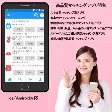 ios(iphone/ipad)・Andorid対応アプリ開発