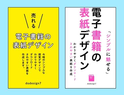 電子書籍の「売れる」表紙デザインを制作!今時シンプルなデザインが得意