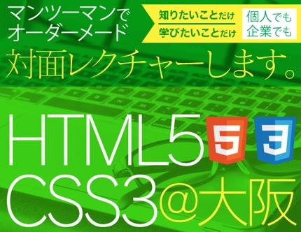 コーディング HTML5/CSS3ご指導します【大阪】個人でも法人でも