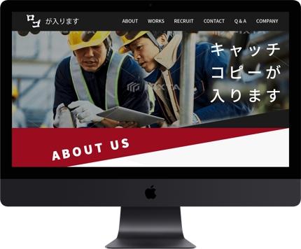 【魅力を伝える】ホームページデザイン(TOPページ / 1ページLP など!