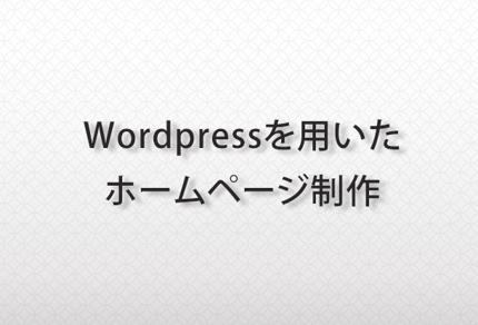 Wordpressを使ったサイト制作