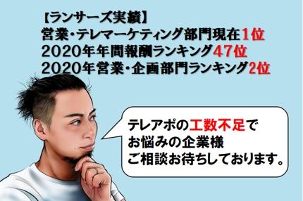 「営業・テレマーケティング1位」のテレアポ代行 【初回限定お試し価格】