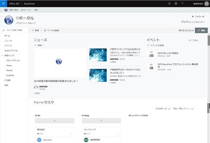 SharePoint Online サイト構築