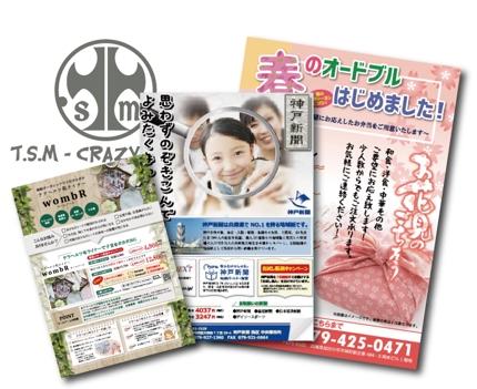 広告・チラシ・DMから名刺まで紙面のデザインをまかせて下さい!