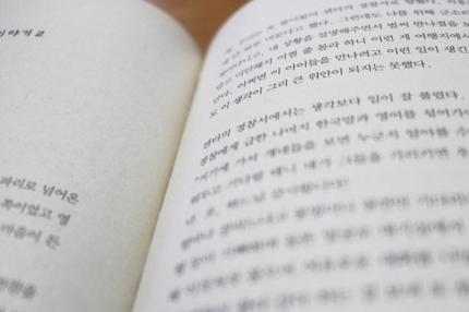韓国語の翻訳