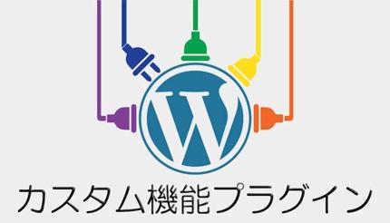 WordPressのカスタム機能プラグイン(Plugin)を作成します。